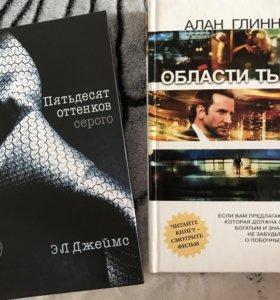 Книги- бестселлеры!