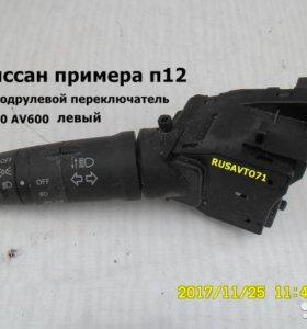 под рулевой переключатель ниссан примера п12