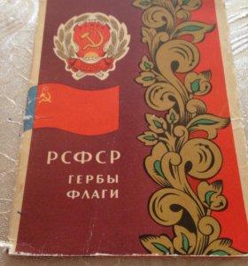 Открытки РСФСР 1967 год