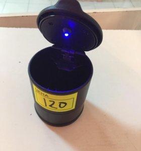 Пепельница с подсветкой новая 120рублей и ходоогни