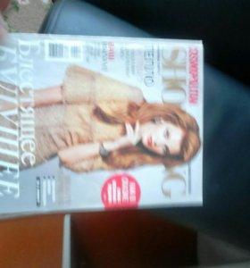 Журналы Cosmo shopping, Cosmo