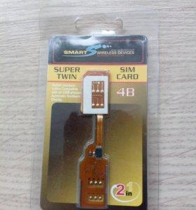 Адаптер на 2 сим –карты Super dual