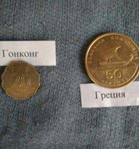 Монеты Греции и Гон-Конга
