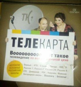 Телекарта