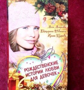 Рождественские истории любви для девочек🌸