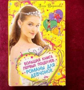 Романы для девочек ☀️