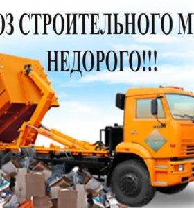 Вывоз и уборка строительного мусора