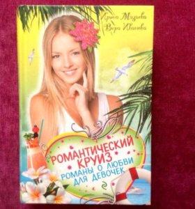 Романы для девочек 👱🏽♀️