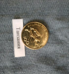 Монеты Танзании и Украины