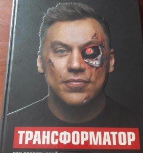 Трансформатор книга