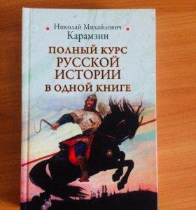Полный курс Русской истории в одной книге Карамзин