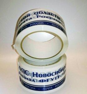 Скотч почтовый УФПС Новосибирске области