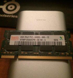 Оперативная память 2 Гб на ноутбук