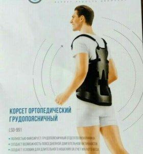 Продам корсет грудопоясничный LSO-991