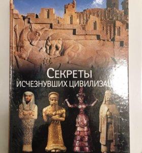 """Книга """"Секреты исчезнувших цивилизаций"""""""