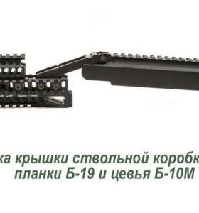 Крышка ствольной коробки Б33