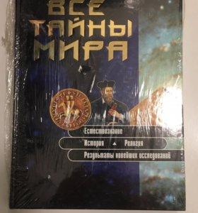 """Книга """"Все тайны мира"""""""
