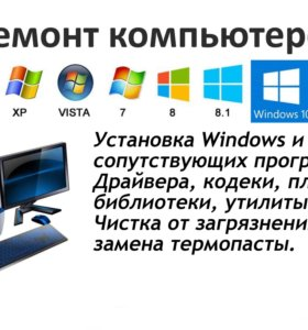 Компьютерная помощь в Саянске