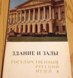 Открытки СССР Русский музей 1971 год
