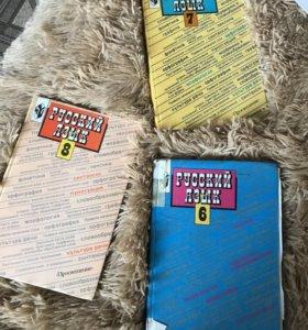 Учебник по русскому языку Баранов