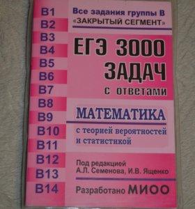 Математика ЕГЭ
