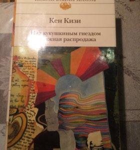 Кен Кизи.