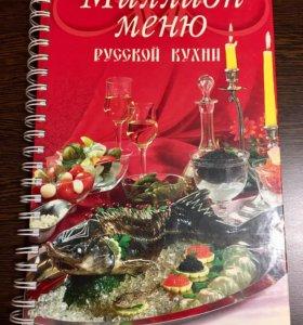 Миллион меню русской кухни