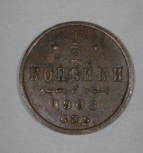 Набор: 1/2 копейки 1908, 1912, 1914 гг