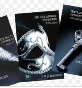 Книги трилогия 50 оттенков серого