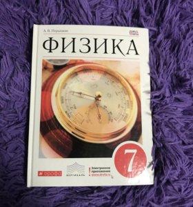 Учебник по физике. Перышкин. 7 класс