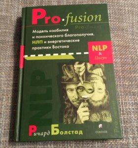 НЛП.Pro-fusion.Болстад.Р.,Хэмблетт М.