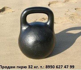 Гиря 32 кг.