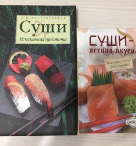 Две книги по приготовлению суши и роллов