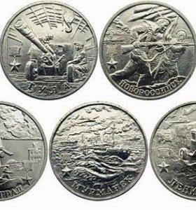 Юбилейные 2 рубля 2000 год