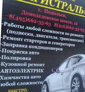 АвтоСервис «Магистраль»