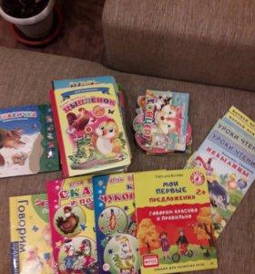Книги детские пакетом 42 шт. Всё по 30р.!!!