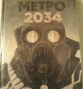 Дмитрий Глуховский Метро 2034