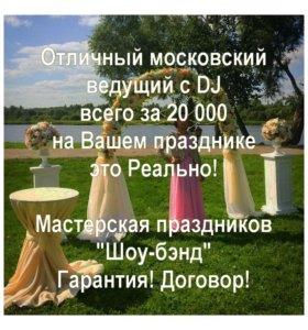 Ведущий|Тамада Одинцово, Власиха Свадьба|Юбилей