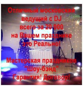 Ведущий|Тамада Подольск, Щербинка Свадьба|Юбилей