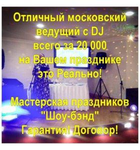Ведущий|Тамада Троицк, Климовск Свадьба|Юбилей