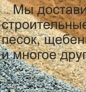 Отсев-Песок-Щебень-Гравий-Цемент