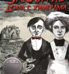 Книга (Заклятие дома с химерами)
