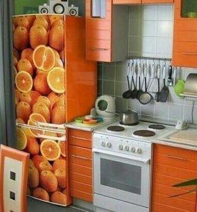 Ламинированные наклейки на Холодильник, Шкаф-Купе,