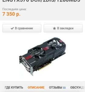 Видеокарта Asus GeForce GTX 570