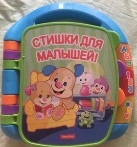 Продам музыкальную книжку игрушку