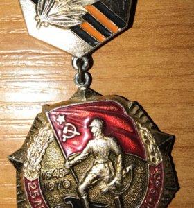 ЗНАК значок медаль СССР - 25 ЛЕТ ПОБЕДЫ - 1970 ГОД
