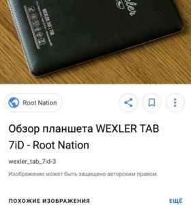 WEXLER TAB7iD