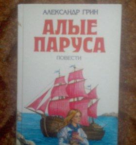 """Книга """" алые паруса """" в отличном состоянии"""