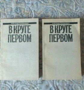 Книга Солженицын, В круге первом