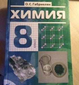 Учебники обществознание и химия
